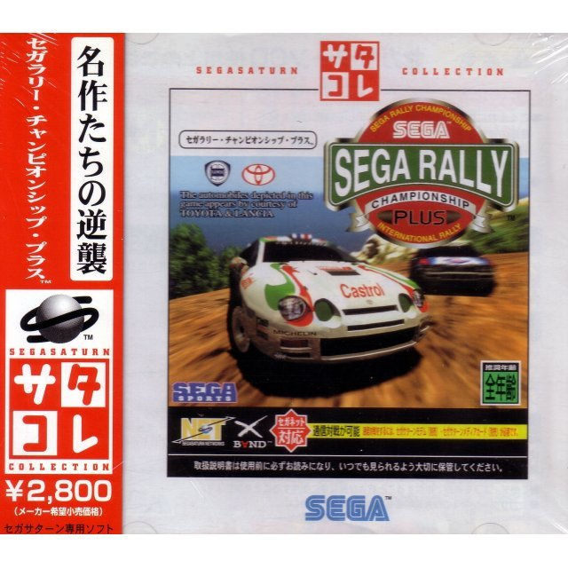 Sega Rally Championship Plus (Saturn Collection)