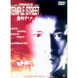 The Prince Of Temple Street