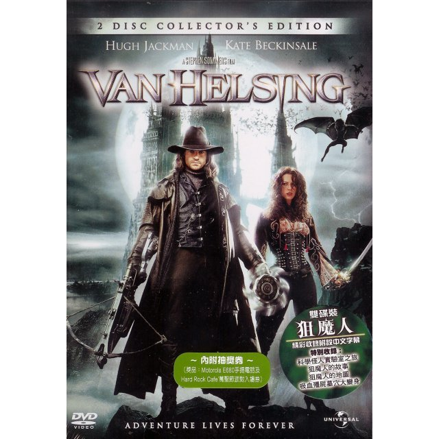 Van Helsing [2-Disc Collector's Edition]