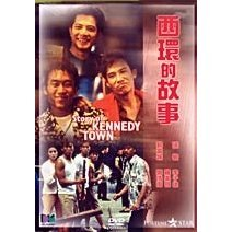 Story Of Kennedy Town