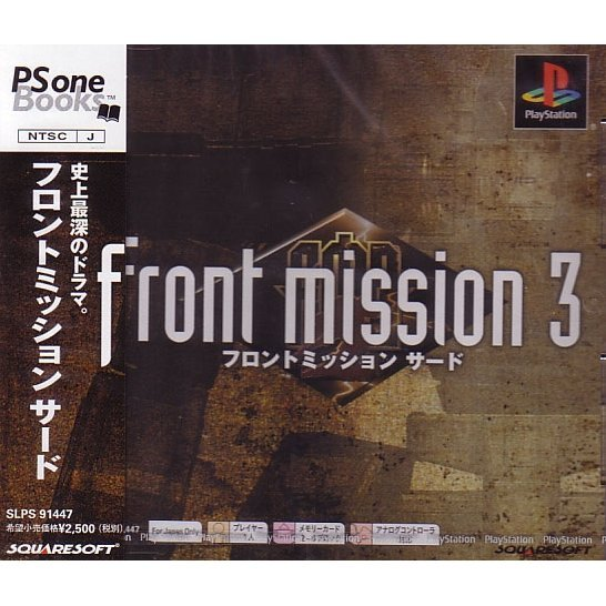 Front Mission 3 (PSOne Books)