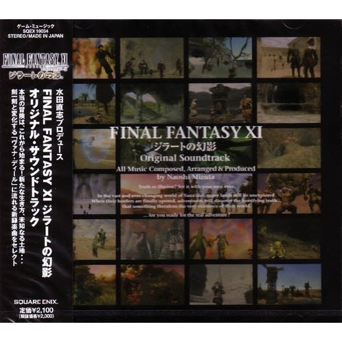 Final Fantasy XI: Girade no Genei - Original Soundtrack