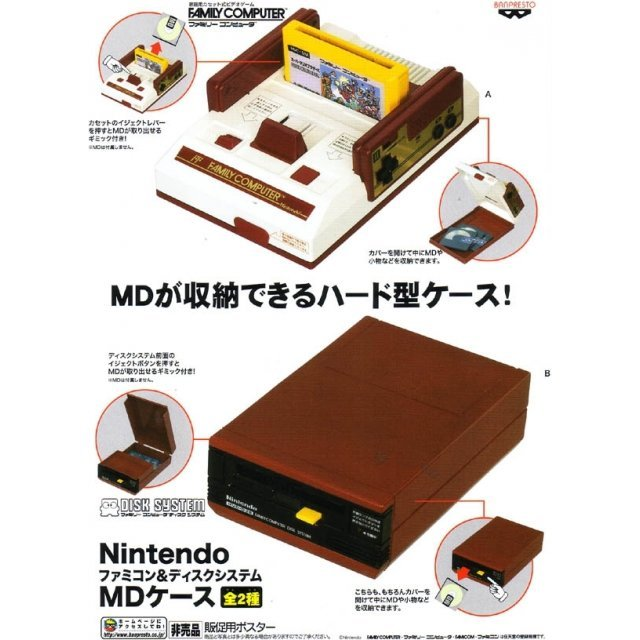 Nintendo MD Case - Model B: Family Computer Disk System