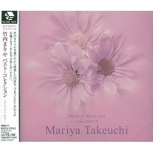 Mariya Takeuchi Best Collection - Manhattan Kiss