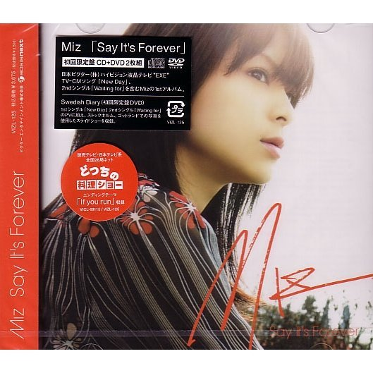 Say It's Forever [CD+DVD]
