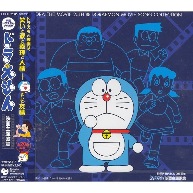 Boku Doraemon Movie Theme Song Collection