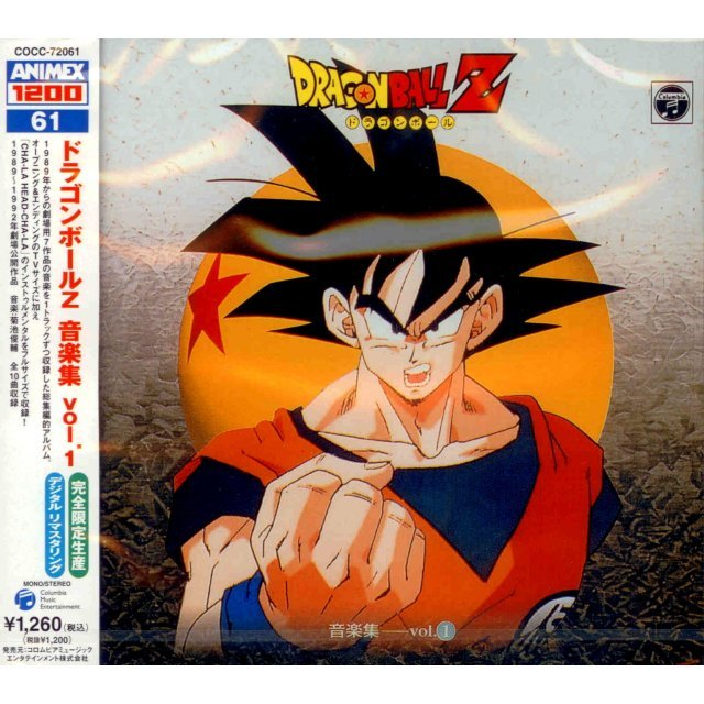 Dragon Ball Z Music Collection Vol.1 (Animex Series Limited Release)