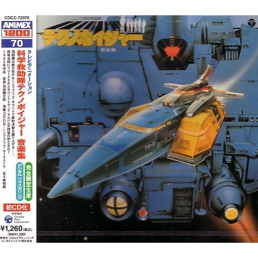 Thunderbirds 2086 Ongakushu Music Collection (Animex Series Limited Release)