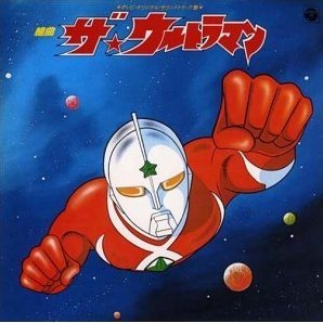 Suite The Ultraman (Animex Series Limited Release)