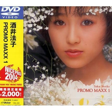 Promo Maxx 1 [Limited Edition]