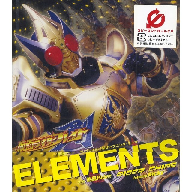 Elements (Kamen Rider Blade New Intro Theme)