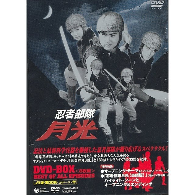 Ninja Butai Gekko DVD Box - Best of All Episodes