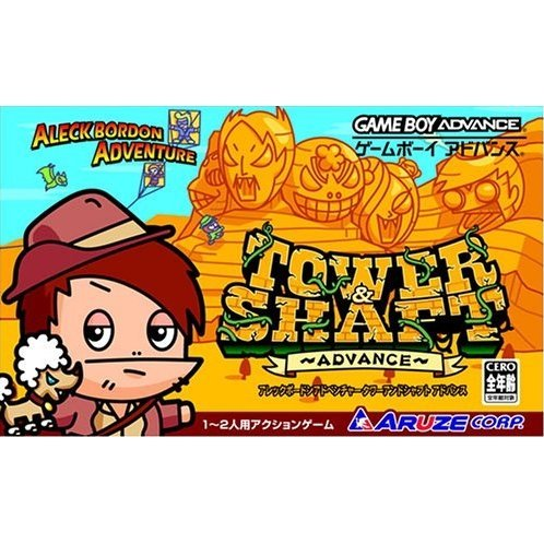 Arekkubo Adventure: Tower & Shaft Advance