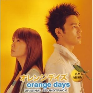 Orange Days Original Soundtrack