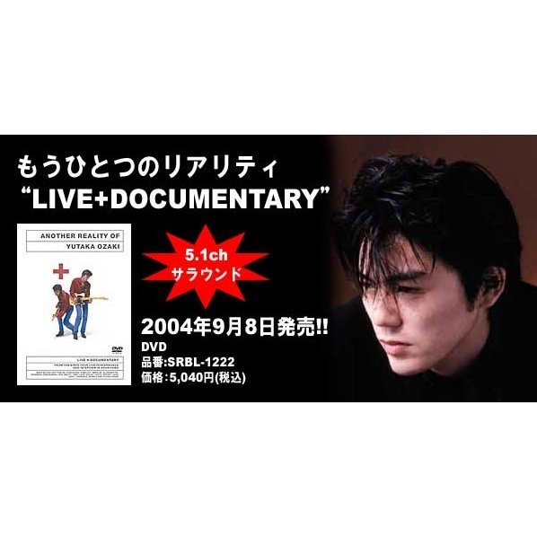 Mou Hitotsu no Reality Live + Documentary