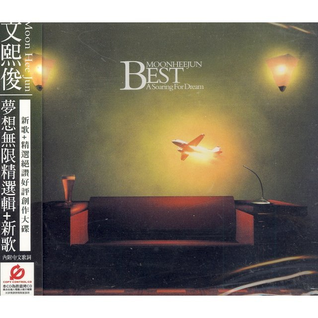 A Soaring For Dream [Best & New]