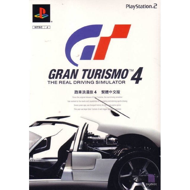 Gran Turismo 4 (Chinese language version)