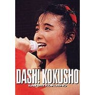First Concert Dash! Kokusho