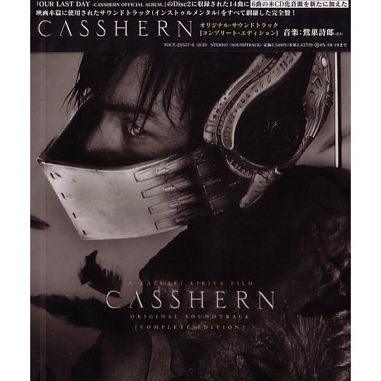 Casshern Original Soundtrack - Complete Edition