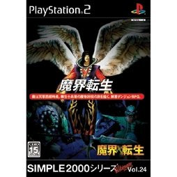 Simple 2000 Series Ultimate Vol. 24: Makai Tensei