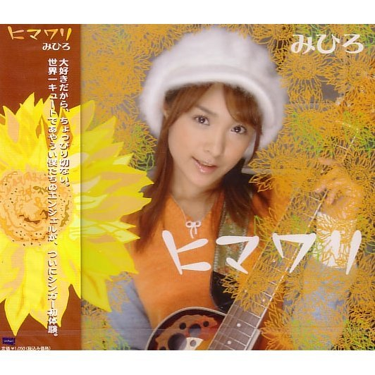 Himawari [CD+DVD]