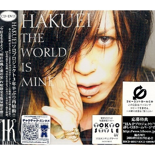 The World Is Mine [CD+DVD]