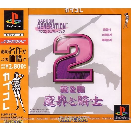 Capcom Generation 2 (CapKore)