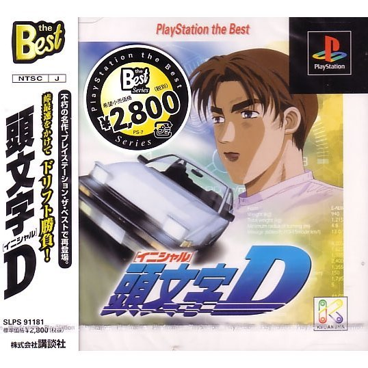 Initial D (PlayStation the Best)