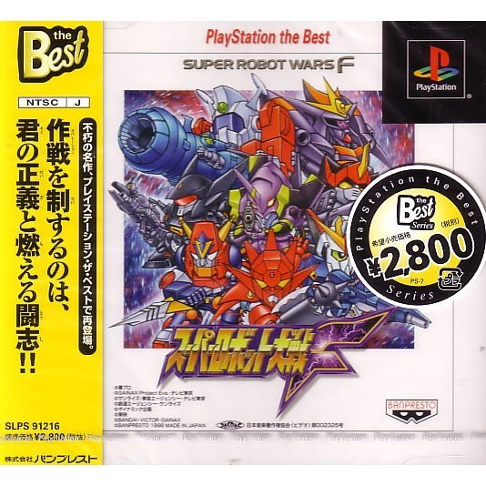 Super Robot Taisen F (PlayStation The Best)