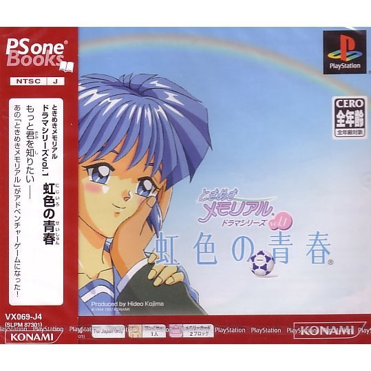 Tokimeki Memorial Drama Series Vol. 1 (PSOne Books)