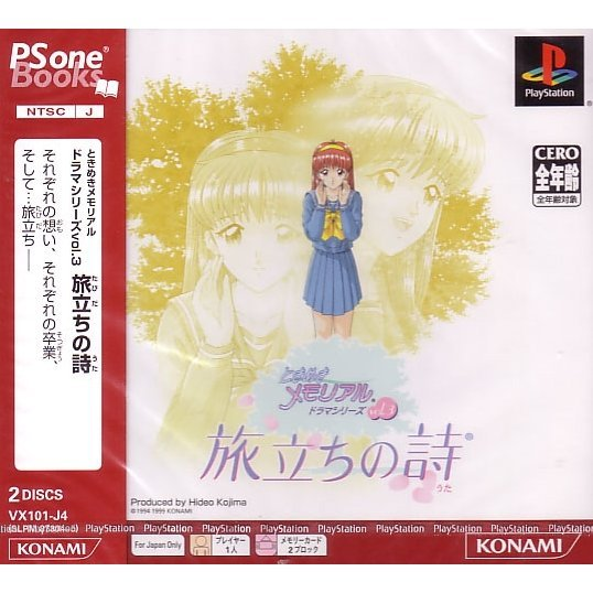 Tokimeki Memorial Drama Series Vol. 3 (PSOne Books)