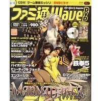 Famitsu Wave DVD [January 2005]