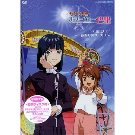Sakura Wars Le Nouveau Paris Episode 1 [Limited Edition]