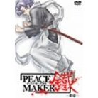 Peace Maker Kurogane Vol.11