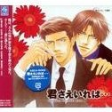 Nothing Without You Drama CD
