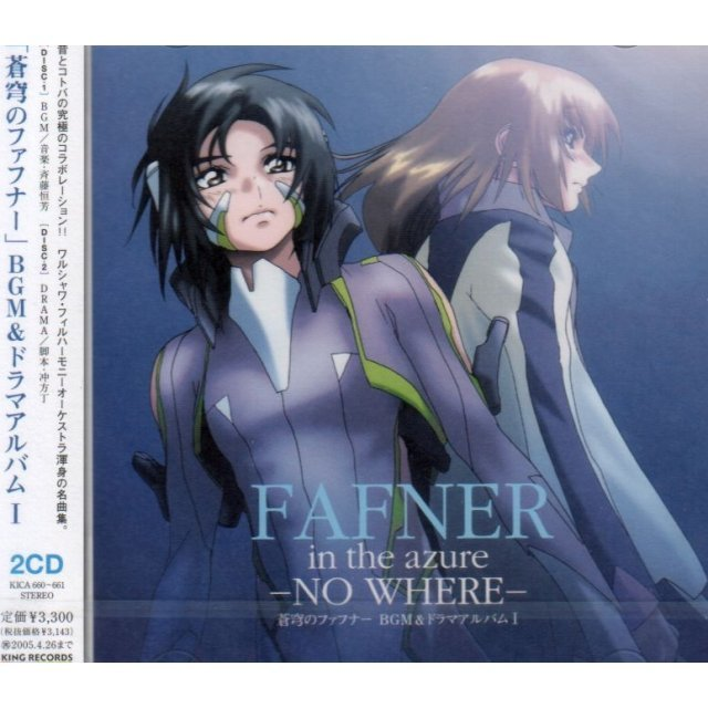 Fafner in the azure -NO WHERE-