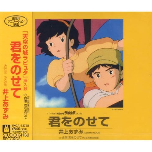 Kimi wo nosete (from Laputa: Castle in the Sky)