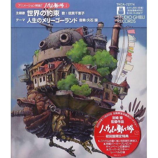 Sekai No Yakusoku (Howl's Moving Castle Main Theme)