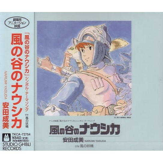 Nausicaa of the Valley of the Wind Symbol Theme Song