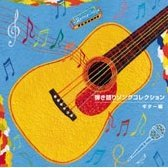 Hikigatari Song Collection Guitar