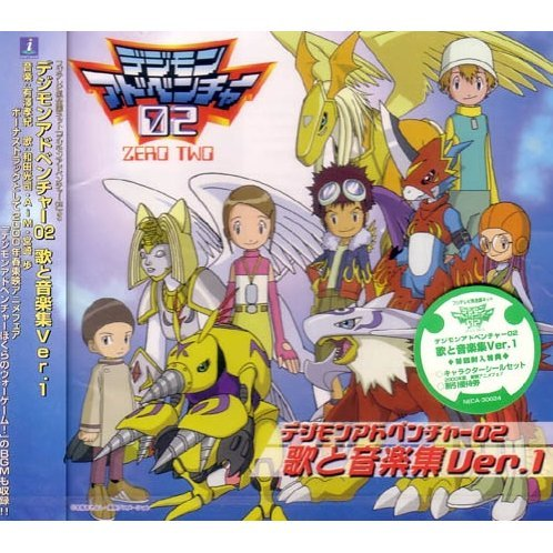 Digimon Adventure 02 Uta to ongaku shu Ver.1