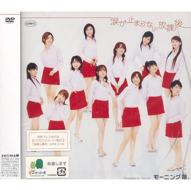 Single V: Namida ga tomaranai hokago