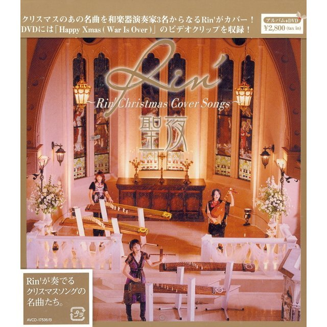 Christmas Cover Song - Seiya [CD+DVD]