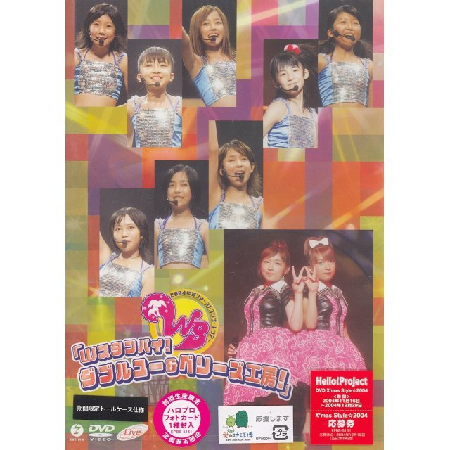 2004 Natsu First Concert Tour - W Stand By! Double You & Berryz Koubou
