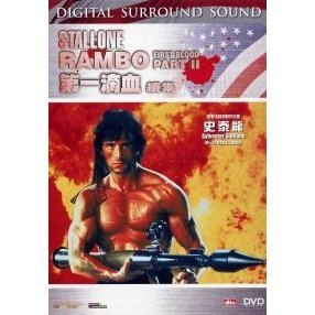 Rambo First Blood II