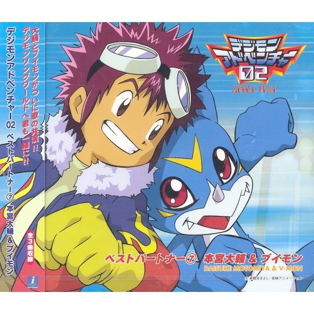 Digimon Adventure 02 Best Partner 7