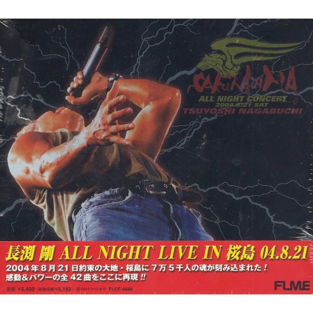 All Night Live in Sakurajima 2004.8.21