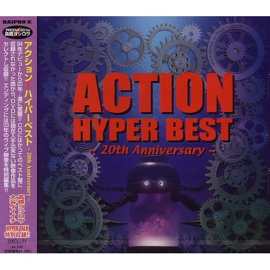 Hyper Best - 20th Anniversary [CD+DVD]