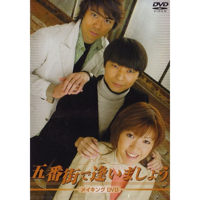 Gobangai de Aimsho Making DVD