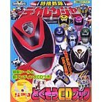 Dekaranger Picture Book CD - Tousou CD Book [12cm CD + Picture Book]